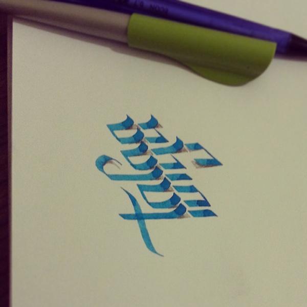 kaligrafia-3d-4