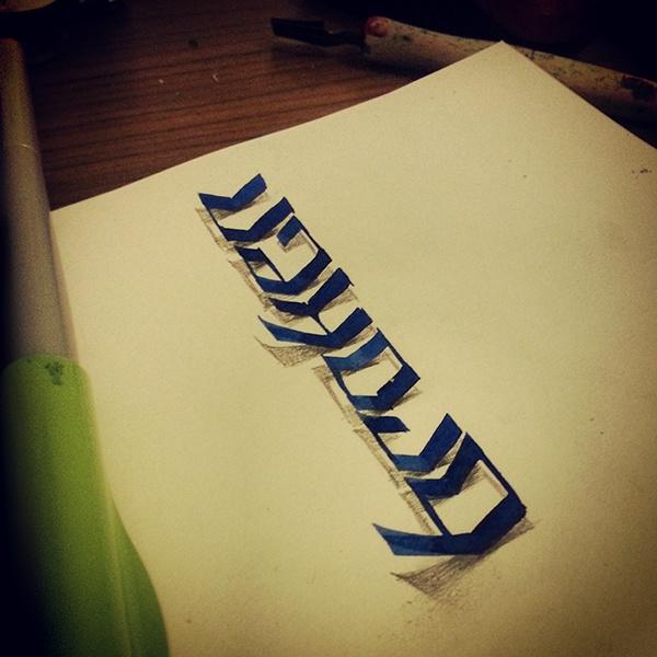 kaligrafia-3d-9